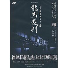 龍馬裁判DVD