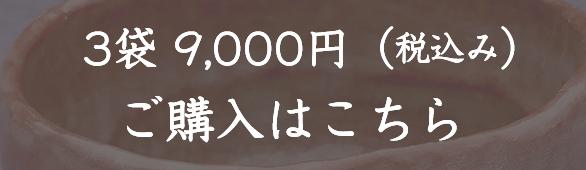 3袋 9,000円(送料別)ご購入はこちら