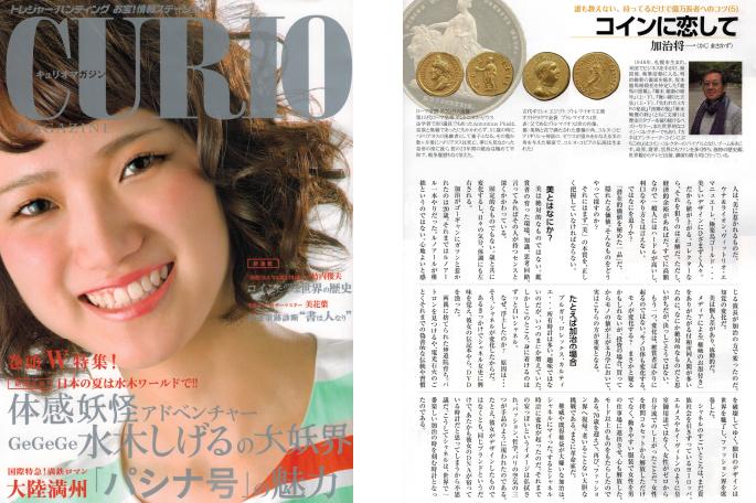 book_curio07