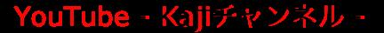 kajiチャンネル